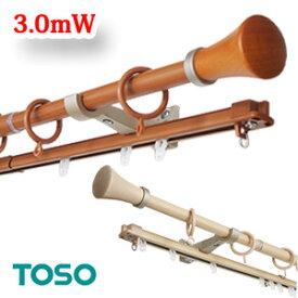 【代引不可】伸縮装飾アイアンカーテンレール TOSO トーソー 1.6〜3.0mダブル 木目ナチュラル 木目ミディアム