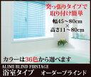 激安 日本製 浴室ブラインドオーダー 【幅45cm〜80cm×高さ11cm〜80cm】 SS10P02dec12