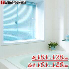 【代引不可】激安 日本製 浴室ブラインドオーダー 【幅101cm〜120cm×高さ101cm〜120cm】 SS10P02dec12