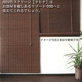 夏の日差しをシャットアウト 竹(バンブー)すだれスクリーン チョコレートブラウン 【88cm×180cm】 夏の日除け・インテリアの目隠しに