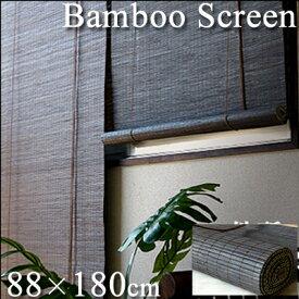南国をイメージした竹ロールスクリーン ロールカーテン アッシュブラウン バンブー 88cm×180cm 簾 すだれ 日除け・間仕切り・目隠し