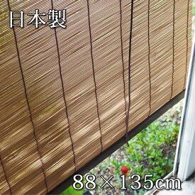 日本製 竹ロールアップ スクリーン 約88cm×135cm 簾 すだれ バンブー 日除け・間仕切り・目隠し