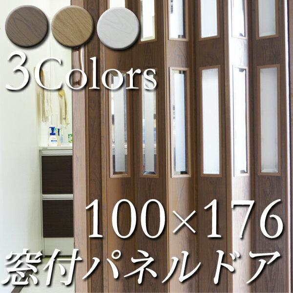 パネルドア 窓付【約100cm×176cm】間仕切り アコーディオンドア アコーディオンカーテン パーテーション