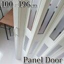【幅・高さ調整可能(別売オプション)】パネルドア 窓付【約100cm×196cm】パーテーション 間仕切り アコーディオン…