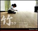 アジアン 竹ラグマット 【涼】 バンブーラグ 180×240cm 3畳 カーペット ひんやり感触 和モダン