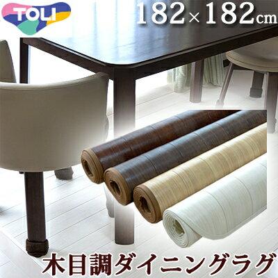 【折り畳み梱包】日本製 汚れに強い 木目調 ダイニングラグ ラグマット 約184x182cm 2畳 防カビ 抗菌 撥水 防汚 東リ クッションフロア