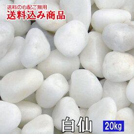 「白仙(はくせん)」庭園用天然玉砂利20kg
