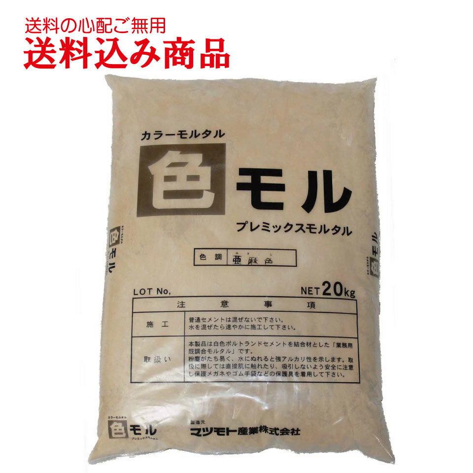 汎用カラーモルタル 色モル (全6色)20kg