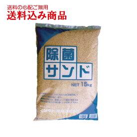 清潔なお砂遊びに 除菌サンド 15kg