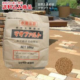 自然土舗装材 マサファルト 真砂土色