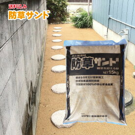 新開発固めない防草材 施工が簡単で失敗もありません「防草サンド15kg」