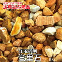 洋風砂利「蛍里石Mサイズ(7〜13ミリ)」          庭園用天然玉砂利15kg