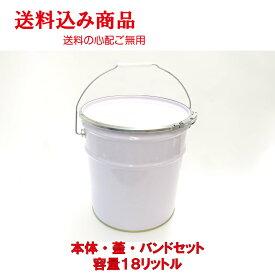 ペール缶(本体・蓋・バンドセット)白色円形