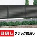 目隠しフェンス幅1974mm×高さ600mm ブラック色 風通しの良いルーバータイプ 格安アルミフェンス 横目隠し 外構 DIY …