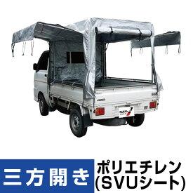 軽トラック幌セット 三方開き・跳ね上げ扉/紫外線劣化防止加工済防水シート/全メーカー対応 安心の日本製 軽トラ 幌 法人も個人も送料無料
