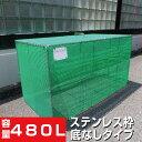 折り畳み式ゴミ収集箱W1200mm x D600mm x H650mm【ゴミ回収ボックスK120】カラス・猫対策 送料無料 格安