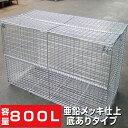 折り畳み式ゴミ収集庫リサイクルボックス幅1500mm×奥行700mm×高さ800mm カラス・猫対策 大型タイプ送料無料