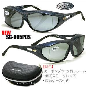AXEアックス偏光オーバーグラスオーバーサングラス【新色カーボン柄】SG-605PCS-CBKUVカット紫外線カットメガネ対応ロードバイクサイクリングウェアファッションドライブ釣り
