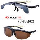 新型 AXE アックス 跳ね上げ式偏光オーバーグラス FU-605PCS オーバーサングラス メガネ対応 ロードバイク サイクリン…