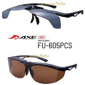 新型 AXE アックス 跳ね上げ式偏光オーバーグラス FU-605PCS オーバーサングラス メガネ対応 ロードバイク サイクリング スキー スノボ【コンビニ受取対応商品】JAF Mate 2021 8・9月号掲載商品