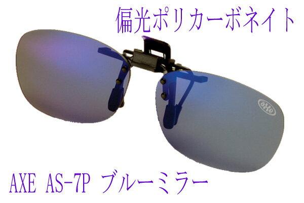 AXE アックス クリップオン 偏光レンズ サングラス メガネの上から着脱式 AS-7P-BU 紫外線対策 ドライブ 釣り フィッシング 登山 【コンビニ受取対応商品】