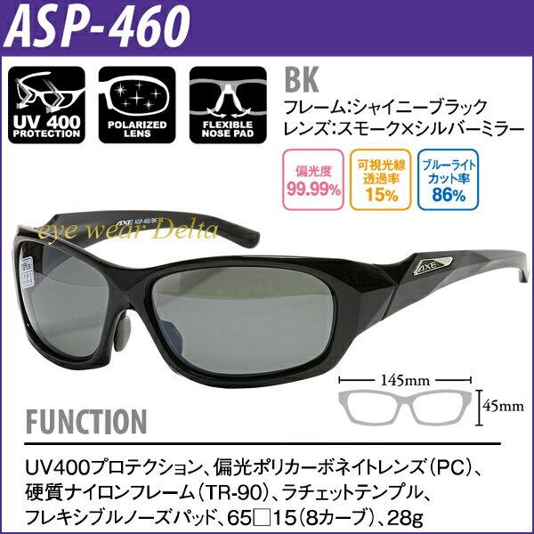 偏光サングラス AXE アックス 偏光グラス フィッシング 釣り ドライブ ASP-460 紫外線カット UVカット 紫外線対策 【送料無料】【コンビニ受取対応商品】