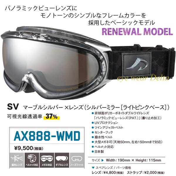 大型メガネにも対応で180度以上の広い視界を確保!パノラミック・ビューレンズAXE アックス スノー ゴーグル 2017〜18 モデル AX888-WMD-SV【送料無料】【コンビニ受取対応商品】