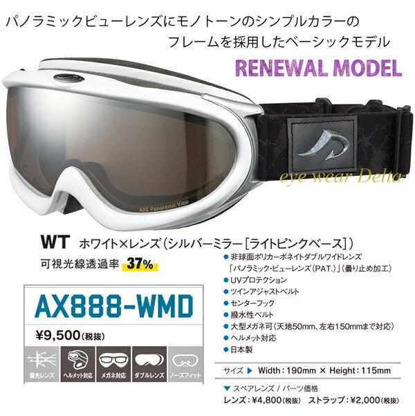 大型メガネにも対応で180度以上の広い視界を確保!パノラミック・ビューレンズAXE アックス スノー ゴーグル 2017-18 AX888-WMD-WT【送料無料】【コンビニ受取対応商品】