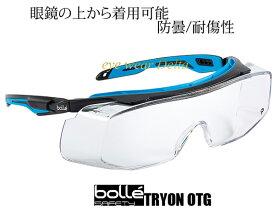 眼鏡の上から着用可能 保護めがね シューティンググラス Bolle Safety ボレーセイフティ トライオン TRYON OTG セーフティゴーグル セーフティーグラス 花粉対策 感染予防【コンビニ受取対応商品】