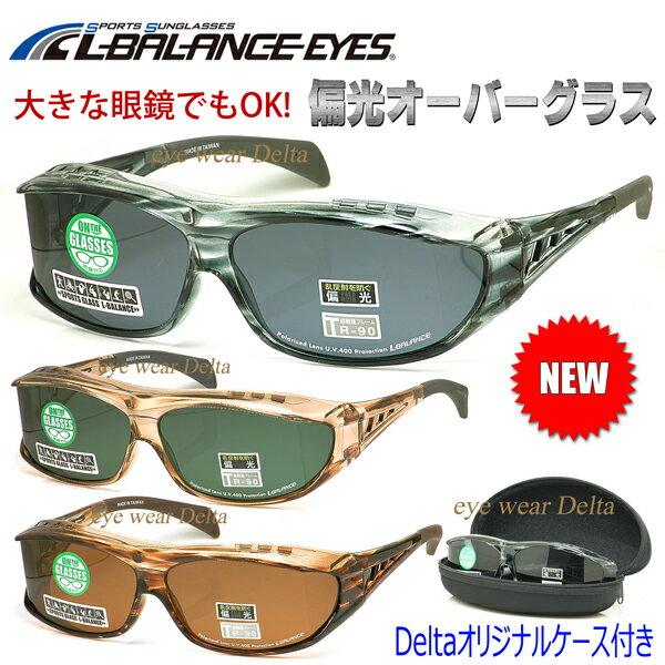 オーバーグラス 偏光レンズ 眼鏡の上から掛けるサングラス 大型タイプ エルバランス LBP-450 フィッシング 釣り ゴルフ ドライブ ウインタースポーツ 紫外線対策 ロードバイク ウォーキング UVカット 【コンビニ受取対応商品】