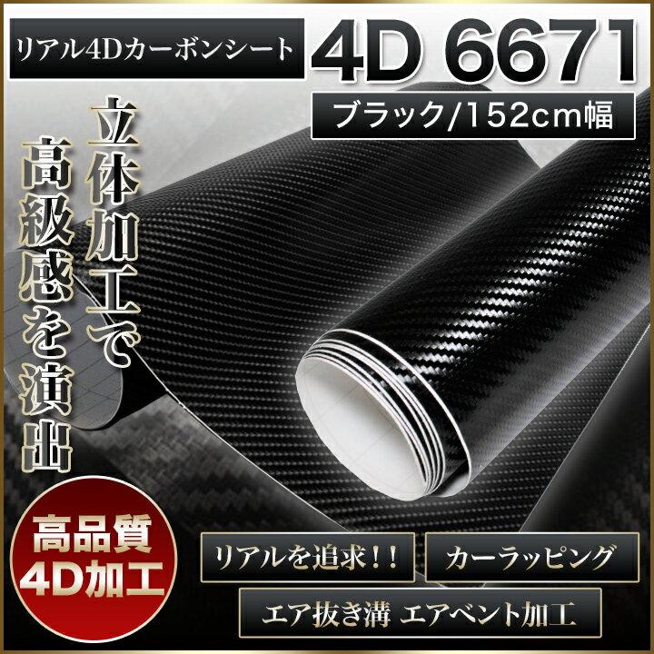 カーボンシート リアル4D ブラック 黒 152cm×100cm 切売OK 1m ラッピングシート ラッピングフィルム カーボンシール カーボン調