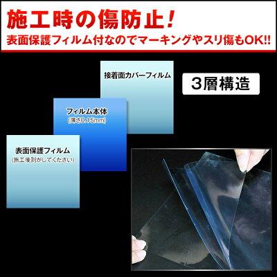 プロテクションフィルム152cm×50cm薄さ0.15mmクリアフィルムクリアー目立たずガード透明保護シートプロテクションシートスクラッチガード152cm幅超伸縮高品質02P05Oct15