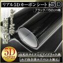カーボンシート 5D ラッピングフィルム 152cm×100cm 切売OK! ラッピングシート 黒 ブラック 高品質 低価格 カーボンシール ウェットカーボン ...