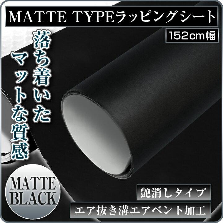 152cm × 100cm 切売OK 1m ラッピングシート ラッピングフィルム マットブラック MATTE BLACK 艶消 黒 つや消し 艶消し 艶なし シート ステッカー フロント カーラップ ボディ ボンネット ラッピング フィルム シール