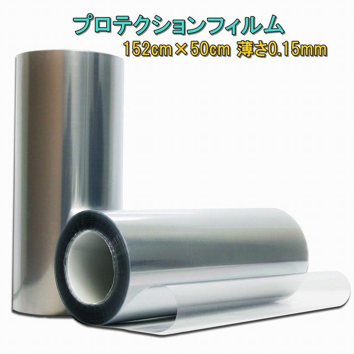 プロテクションフィルム 152cm×50cm 薄さ0.15mm クリアフィルム クリアー 目立たずガード 透明保護シート プロテクションシート スクラッチガード 152cm幅