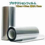 プロテクションフィルム152cm×50cm薄さ0.15mmクリアフィルムクリアー