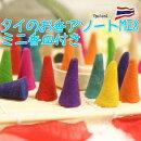 タイのお香セットお香アソートMIX約45個入ミニ香皿付きコーン香三角香コーンインセンスミニパックタイのお香THAIINCENSE