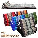 三角枕 4段 クッション おしゃれ 南国 アジアン 座椅子 昼寝 マット 座布団 タイ バリ リゾート 全長160cm 厚み8cm
