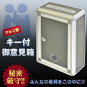 アンケートボックス ご意見箱 応募箱 多目的アルミ製ボックス 安心の鍵付BOX 募金箱 投票箱 投函箱【幅22cm 高さ29cm 奥行き11cm】