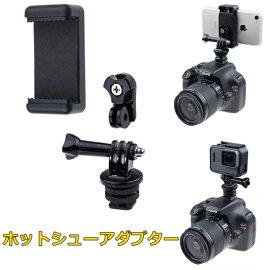 新型 一眼レフにスマートフォン GoPro取り付け ホットシューマウントアダプター カメラ スマホ装着グレードル 角度調整可能 ホットシューマウント スマホホルダー GoPro Hero gopro hero5/4/3+ スポーツカメラ アクションカメラ