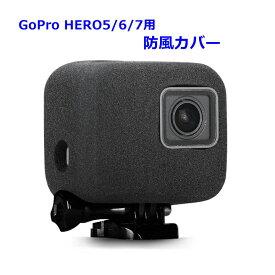 GoPro HERO7/6/5対応 防風スポンジケース ゴープロ ヒーローシリーズ 防風 gopro 防風ケース 風防 マイク 風きり音防止 防風カバー 騒音防止 録音ノイズ対策 スポンジ製カバー スポンジ製ケース 騒音対策
