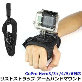 GoPro アームバンドマウント リストストラップ 360度回転 gopro ゴープロ アクセサリー sj HERO7 HERO6 HERO5 HERO4 HERO3/3+ HERO5/4session ハウジング ウェアラブル マウント 動画撮影 アクションカメラ 滑り止め