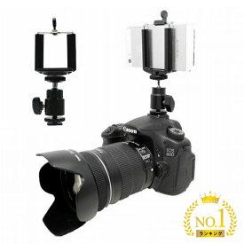 一眼レフに最適 スマートフォン取り付けアダプター カメラ用 スマホ装着グレードル 角度調整可能 一眼レフカメラに取り付けて同時撮影 スマートフォンホルダー スマホホルダー ポールヘッドシュー 撮影用 スマホアイテム スマホグッズ デジカメ カメラ