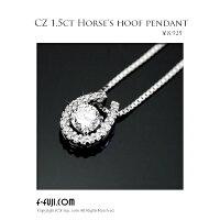 CZ1.5ctキュービックジルコニアペンダント「幸運を呼ぶ馬蹄」ベネチア|ネックレス|レディースペンダント|レディースネックレス(送料無料)【smtb-KD】