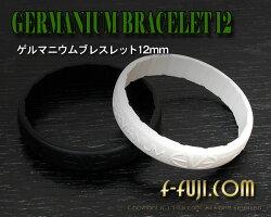 ゲルマニウムブレスレット(12mm)シリコンタイプスポーツブレスレット