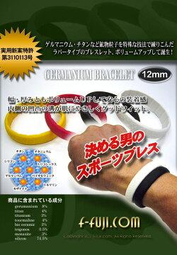 ゲルマニウムブレスレット12mmシリコンタイプスポーツブレスレットゲルマニウムチタン