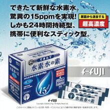 できたて水素水の素1箱(8gX31袋)からだの中で水素が発生15ppmを実現24時間持続型白寿BIO医研送料無料