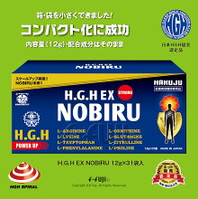 H.G.HEXNOBIRU(1箱12g×31袋)FUJIX身長促進成長ホルモン分泌促進アミノ酸バランス配合HGH協会認定品HGHサプリメント送料無料