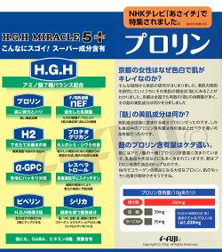 限定クーポン有新発売H.G.HMIRACLE5+PLUSSUPERBLACKLABELHGHの最高峰アミノ酸7種バランス配合プロテオグリカン配合プロリン水素水の素H2ナノ型乳酸菌GABAレスベラトロール送料無料hghmiracle5+