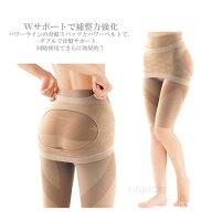 [f-fuji](メール便発送で送料無料)「骨盤Wパワーガードル」●骨盤スパッツ+骨盤ベルトでWでサポート補正|骨盤補正|ベージュ|
